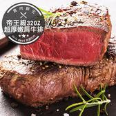 32盎司美國Choice級比臉大厚切牛排(900g±5%/片)(食肉鮮生)