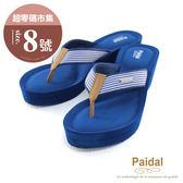 8號-超零碼Paidal 時尚條紋膨膨氣墊美型厚底拖鞋涼鞋-藍