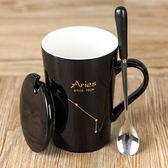 十二星座杯子陶瓷馬克杯情侶水杯個性牛奶咖啡杯帶蓋勺【快速出貨八折優惠】