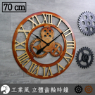 復古工業風 大尺寸 時鐘 羅馬數字刻度 靜音70公分 立體齒輪造型 大型 掛鐘 牆面裝飾 時鐘