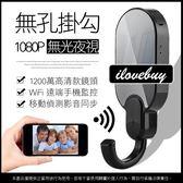 掛勾針孔造型 1080P高清畫質 夜視監視器 迷你攝影機 移動偵測 手機遠端監控 微型針孔 錄音錄影