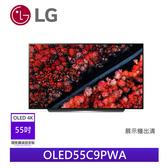 (出清下殺)24期0利率 LG 樂金 55型OLED四規4K HDR智慧物聯網電視 尊爵型 OLED55C9PWA