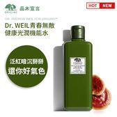 植萃保養師 ORIGINS 品木宣言 Dr. WEIL青春無敵健康光潤機能水「靈芝水」 專櫃貨 SP嚴選家