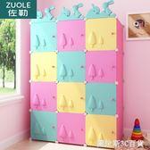 兒童時尚衣庫卡通經濟型簡約現代簡易塑料組合收納櫃子寶寶嬰兒小衣櫥 【圖拉斯3C百貨】