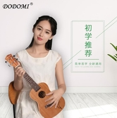 dodomi尤克里里少女心男初學者學生成人兒童23寸小吉他ukulele