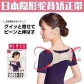 矯正帶 日本駝背矯正帶器隱形男女士成人防駝背兒童背部糾正改善挺背神器 芊墨 新品