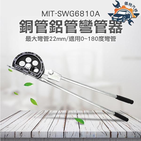 MIT-SWG6810A  銅管鋁管彎管器 最大尺寸22mm 0~180度《儀特汽修》