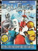 挖寶二手片-P04-013-正版DVD-動畫【機器人歷險記 國英語】-影史首部機器人題材電腦動畫