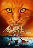 貓戰士五部曲部族誕生之一:太陽之路