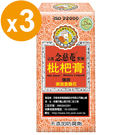 蜜煉枇杷膏3盒【京都念慈菴】...