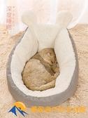 寵物兔耳朵貓窩冬睡眠封閉式加厚小型犬狗窩【勇敢者】