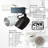 數位燈城 LED Light-Link 促銷優惠商品 MR16 LED 辛巴克軌道燈 CNS認證 商空餐廳居家夜市必備燈款