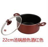 麻辣燙湯鍋奶鍋煮面鍋不粘鍋煮鍋家用鍋具電磁爐通用 igo貝兒鞋櫃