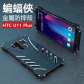 贈掛繩 螺絲刀 蝙蝠俠支架 雷傑斯 HTC U11 U11Plus 手機殼 蝙蝠俠 金屬邊框 全包硬殼 酷炫個性 保護殼