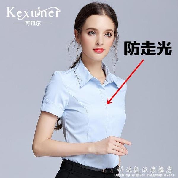 可訊爾新白襯衫女夏短袖OL職業裝工作服正裝工裝大碼半袖襯衣女裝 科炫數位
