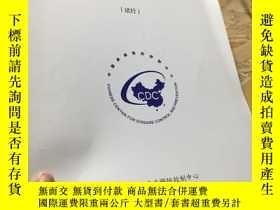 二手書博民逛書店罕見艾滋病疫情信息报告管理规范试行。Y403679
