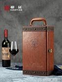 紅酒包裝禮盒雙支裝紅酒皮盒酒盒通用手提袋2高檔葡萄酒箱木盒 樂活生活館