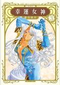 幸運女神 愛藏版(3)(首刷附錄版)