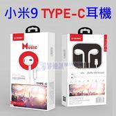 小米 9 入耳式 線控 耳機 可通話 聽音樂 TYPE-C 適用 MATE 20 P30 Pro 盒裝公司貨【采昇通訊】