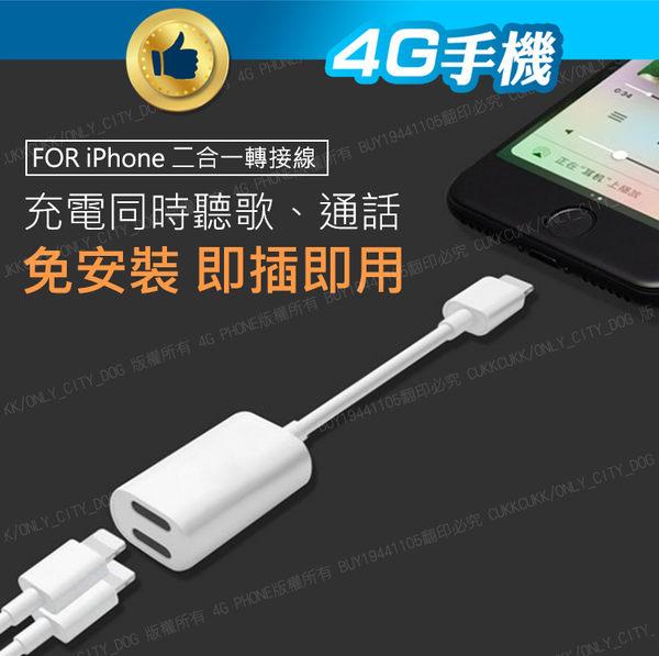 iPhone 8 二合一音源轉接線 雙lightning 同時充電 聽歌通話 音頻轉接 耳機轉接頭【 4G手機】