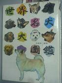 【書寶二手書T6/寵物_ZDO】世界名犬大圖鑑_張豐榮