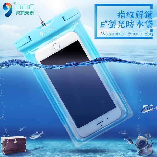 ☆第九元素 9NiNE 指紋款 6吋通用防水袋 IPX8 手機袋 防水套 Apple iPhone 7 Plus/8/XS/XS Max/XR/SUGAR C13