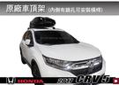 ||MyRack|| HONDA 原廠CRV5代 旅行架 車頂架 行李架 縱桿 || THULE YAKIMA INNO