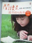 【書寶二手書T4/親子_YFM】閱讀是最浪漫的教養-AB寶的親子交換日記_李偉文/雙胞胎AB寶