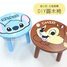 ☆小時候創意屋☆迪士尼 正版授權 矮凳 圓木椅 DIY 圓矮凳椅 圓椅 椅子 戶外椅 兒童椅 史迪奇
