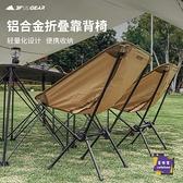 戶外休閒椅 月亮椅 戶外靠背椅便攜戶外折疊椅子休閒釣魚椅超輕大力馬椅子月亮椅T