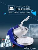碎冰機商用奶茶店刨冰機家用小型電動壓冰打冰機雙刀制冰沙機 220V 潔思米 IGO
