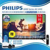 【PHILIPS飛利浦】55吋4K智慧型聯網顯示器含視訊盒55PUH6052-免運宅配