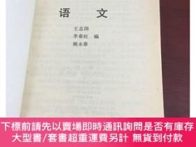 二手書博民逛書店罕見小學畢業生升學指導語文Y427044 王誌國等 中國農業機械出版社 出版1982