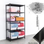 【dayneeds】極致工藝90X45X180cm五層烤黑鐵板收納層架