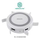 NILLKIN 隱士系列 QI 無線充電器 多孔3.0USB 充電盤 QI 無線充電盤 無線裝置 手機 USB 充電器
