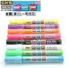 CKS CH-2081螢光彩繪 擦擦筆 ...