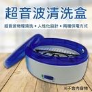 【小樺資訊】含稅 超音波清洗盒 清洗機 ...