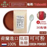 【美陸生技AWBIO】100%荷蘭微卡低脂無糖可可粉(可供烘焙做蛋糕)【30公克/包(經濟包)】