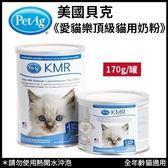 *WANG*【超取宅配免運】美國貝克PetAg《KMR愛貓樂頂級貓用奶粉170g》幼貓必備