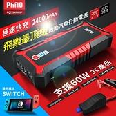 Philo 飛樂 PQC-24000SP 極速快充 汽/柴油救車行動電源 USB000-POWER-079