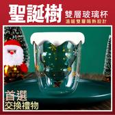 【樂邦】聖誕樹雙層透明玻璃杯 水杯 動物 聖誕節 交換禮物 耶誕樹 耐熱 杯子《附蓋無手把》