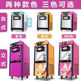 冰淇淋機冰淇淋機商用雪糕機立式全自動甜筒機軟質冰淇淋機器冰激凌機【巴黎世家】