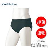 【速捷戶外】日本 mont-bell 1107498 ZEO-LINE 男 快乾透氣內褲 (黑),登山內褲,運動內褲,montbell