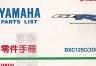 【二手書R2YB】b 2006年6月《YAMAHA Parts List 零件手