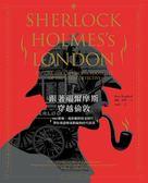 跟著福爾摩斯穿越倫敦:BBC影集、電影劇照與老照片,帶你漫遊辦案路線與時代街景..