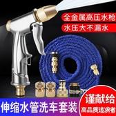 家用高壓洗車水槍壓力噴頭澆花工具沖刷搶神器伸縮軟水管套裝
