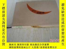 二手書博民逛書店日文原版罕見奏迷宮Y7215 司 修 河出書房新社 ISBN:9784309006727 出版1991