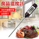 食品溫度計 烘焙溫度計 電子溫度計 筆式溫度計 筆型測溫筆 針式溫度計 溫度針 不繡鋼 水溫計