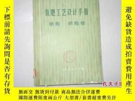 二手書博民逛書店氮肥工藝設計手冊:硝酸罕見硝酸銨 AE526713631 化工部