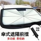 傘式汽車遮陽簾 現貨 汽車遮陽傘 擋陽板遮光墊 車內用前檔防曬隔熱布遮陽擋板 【母親節特惠】